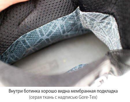 Ботинки с мембранной подкладкой Gore-Tex