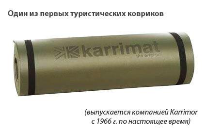 Karrimat (каремат) один из первых туристических ковриков